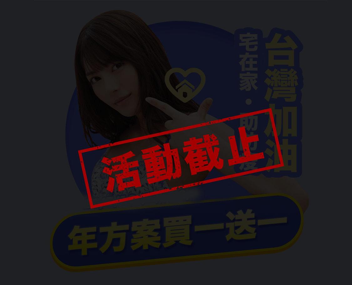 [活動截止] 宅在家防疫.助防疫,台灣加油!年方案買一送一