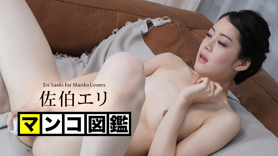052721-001-CARIB マンコ図鑑 佐伯エリ