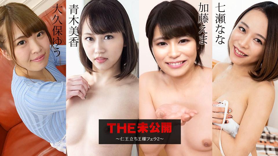 THE 未公開 〜仁王立ち王様フェラ2〜