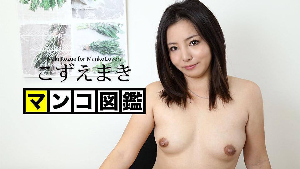 062421-001-CARIB マンコ図鑑 こずえまき