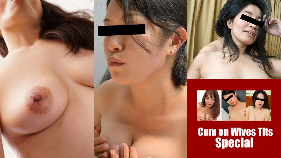奥さんのおっぱいに射精したいっ 挟み心地の良い乳をした熟女達の場合 小野寺まり本田仁美高橋智佐子