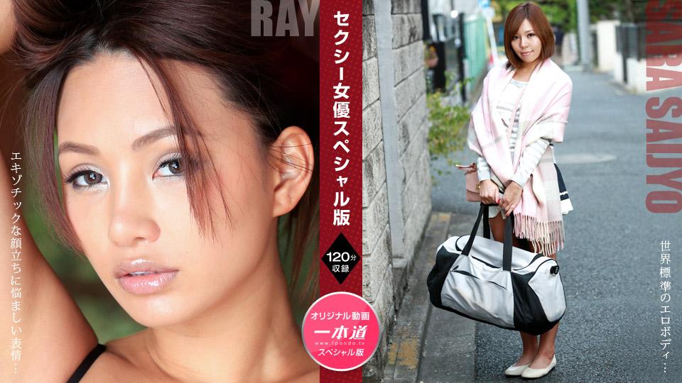 081121_001-1PON セクシー女優スペシャル版 ~ Ray 西条沙羅~
