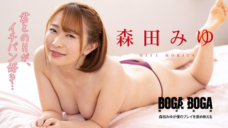 081521-001-CARIB BOGA x BOGA ~森田みゆが僕のプレイを褒め称えてくれる~森田みゆ