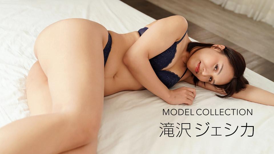 081721_001-1PON モデルコレクション 滝沢ジェシカ