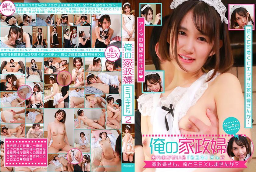 083PPP-2158 俺の家政婦ミユキさん(2)