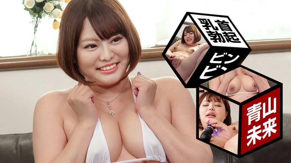 090221_001-1PON 何故、そんなに乳首がビンビンなの? 青山未来