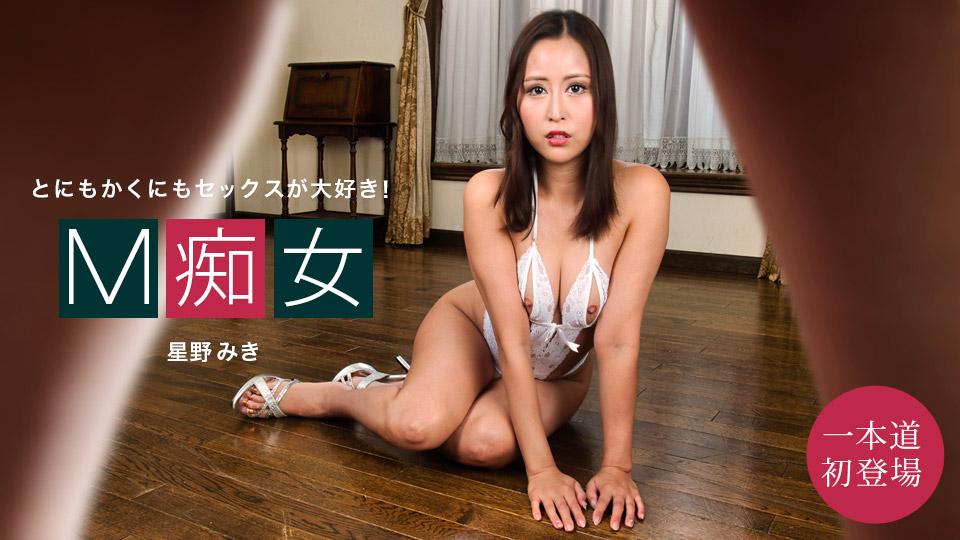 090421_001-1PON M痴女 星野みき