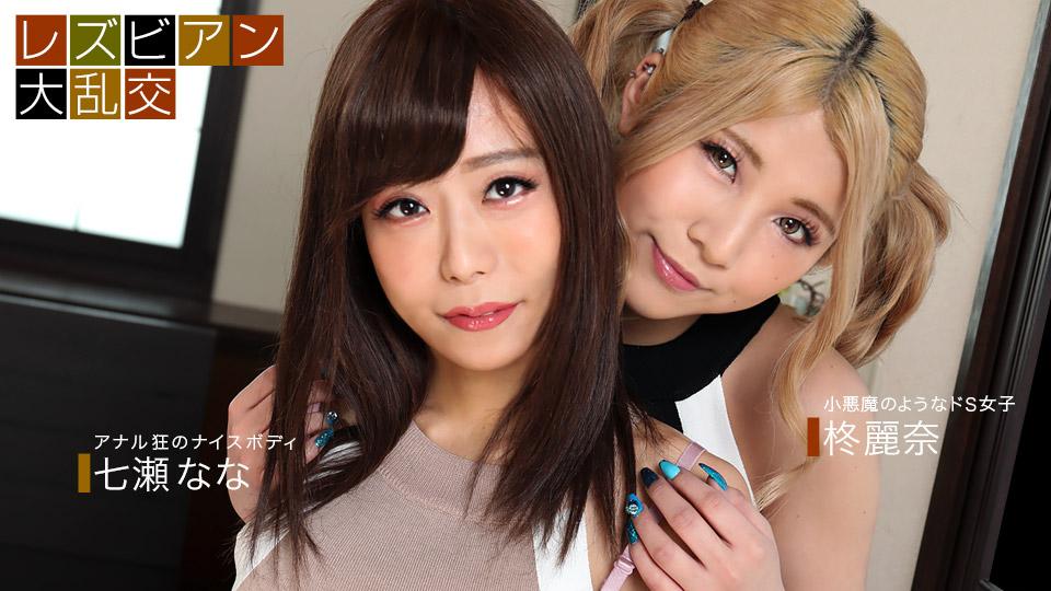 090921_001-1PON レズビアン大乱交〜七瀬なな&柊麗奈〜