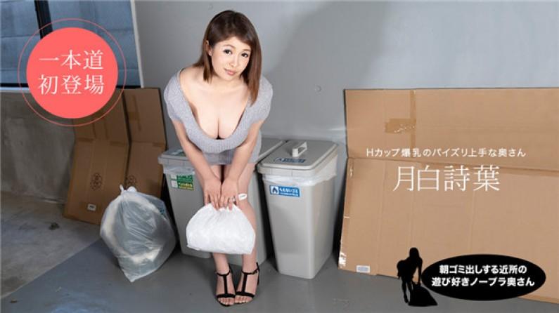 112119_931-1PON 朝ゴミ出しする近所の遊び好き隣のノーブラ奥さん 月白詩葉