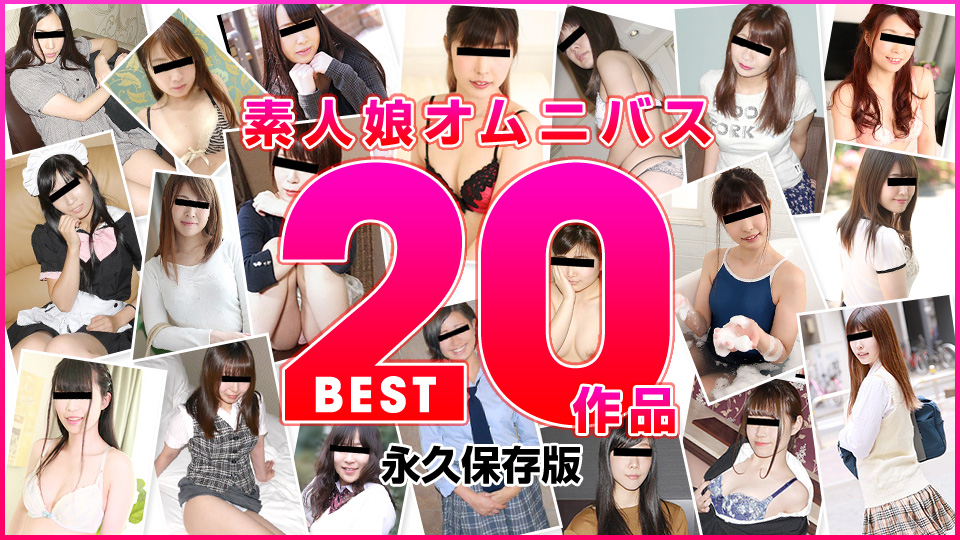 VIP 素人娘オムニバス BEST20