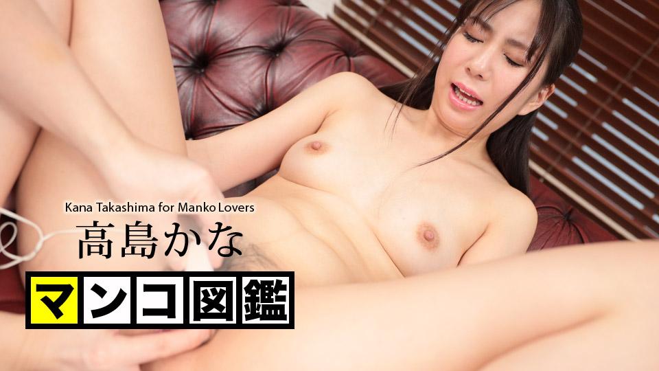 122120-001-CARIB マンコ図鑑 高島かな