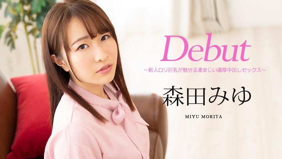 Debut Vol.63 ~新人ロリ巨乳が魅せる凄まじい濃厚中出しセックス~森田みゆ