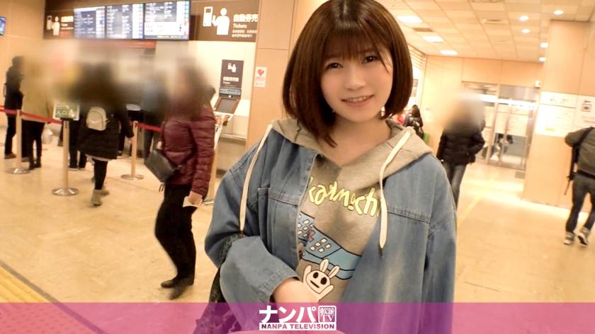 200GANA-2233 マジ軟派、初撮。 1448 バスターミナルで実家帰省前の美少女をナンパ!中身当てゲームと称して生ち○ぽを触らせればその大きさにうっとり顔…そのままセックスしちゃう流されJDだったww