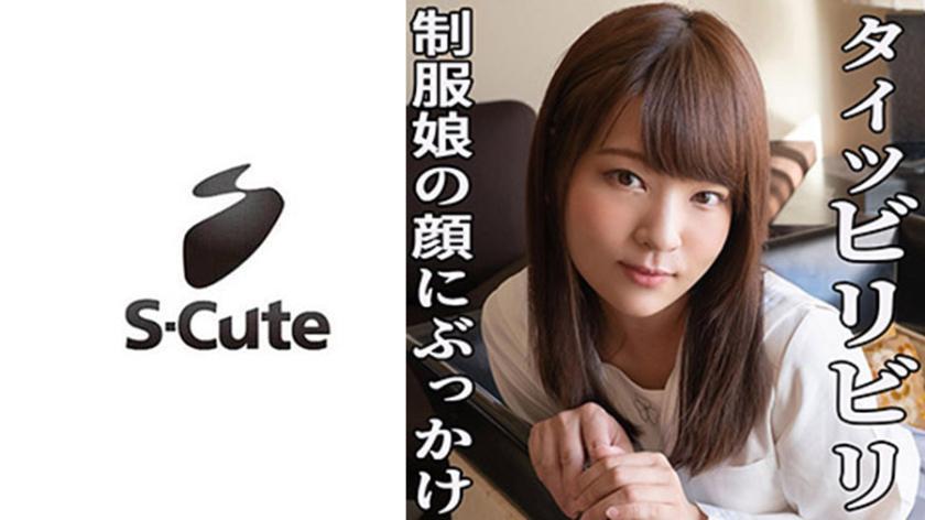 229SCUTE-1117 みかこ(23) S-Cute 天邪鬼な制服美少女の顔射SEX