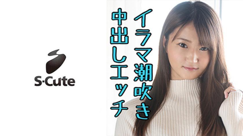 229SCUTE-1121 まり(19) S-Cute イラマ好き女子の濃厚SEX