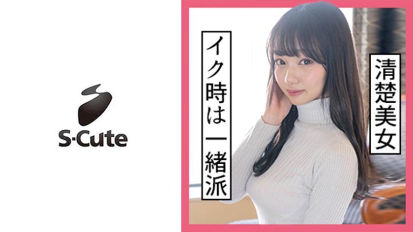 229SCUTE-1124 まりな(24) S-Cute 清楚な黒髪美少女の潮吹きH