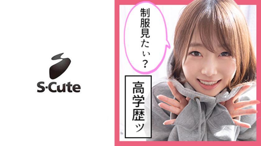 229SCUTE-1127 まお(21) S-Cute M字で潮吹く制服娘に顔射SEX