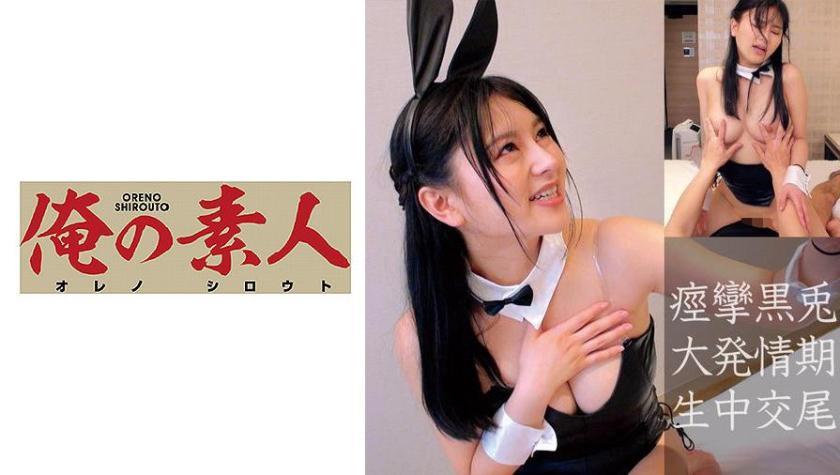 230OREC-859 ウサギのさらちゃん