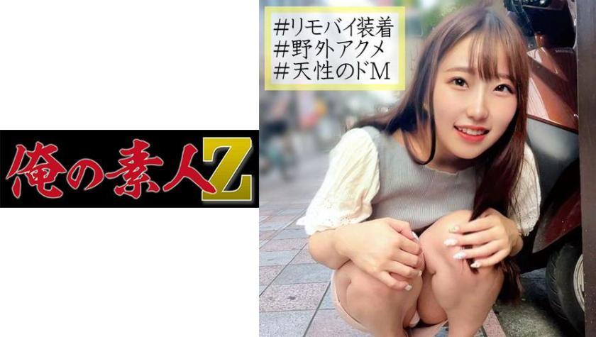 230OREC-910 まこ
