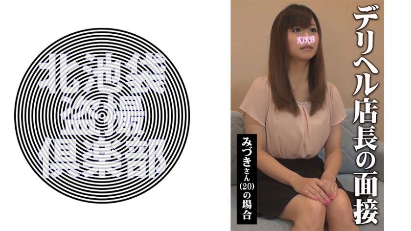 276KITAIKE-495 みづきさん