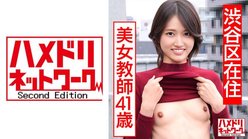 【ガリ腹筋】Aカップ美人教師41歳を自宅で中出し強要。極スレンダーな身体がエビ反り無限絶頂する人妻