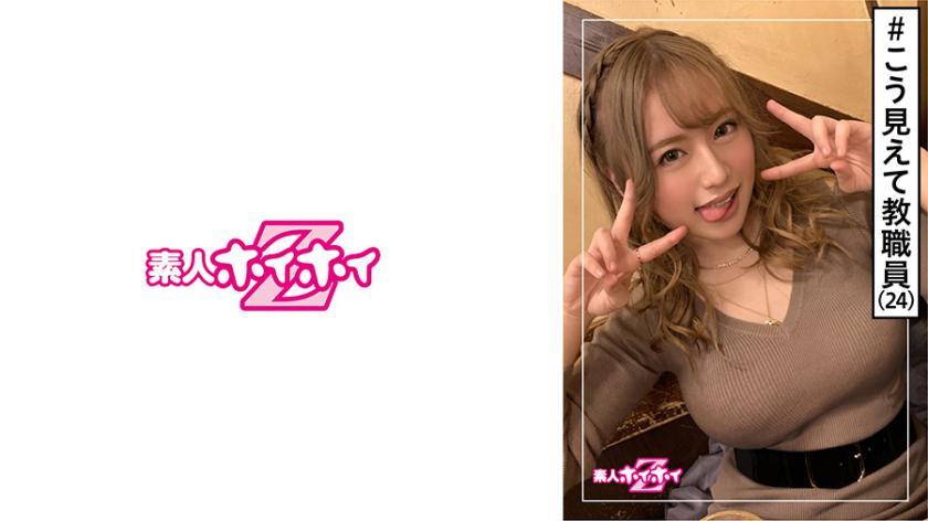 420HOI-096 はづき(24) 素人ホイホイZ・素人・ギャル・学校の先生・礼儀正しさ・ムチムチ感・美少女・GAL・美乳・顔射・ハメ撮り