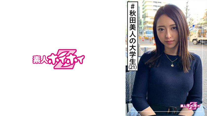 420HOI-105 むらさき(21) 素人ホイホイZ・素人・大学生・秋田美人・サブカル・性癖・美少女・色白・羞恥・顔射・ハメ撮り