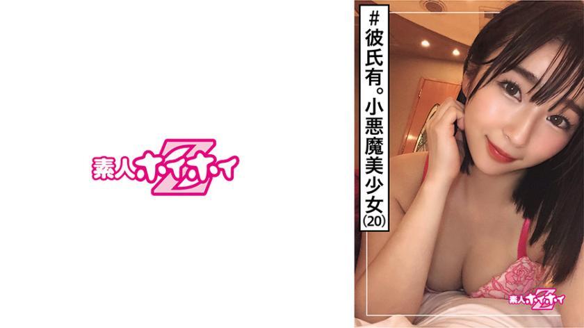 420HOI-107 彩芽(20) 素人ホイホイZ・素人・王道美少女・素朴・彼氏いる・フリーター・小悪魔・美少女・清楚・小柄・顔射・ハメ撮り