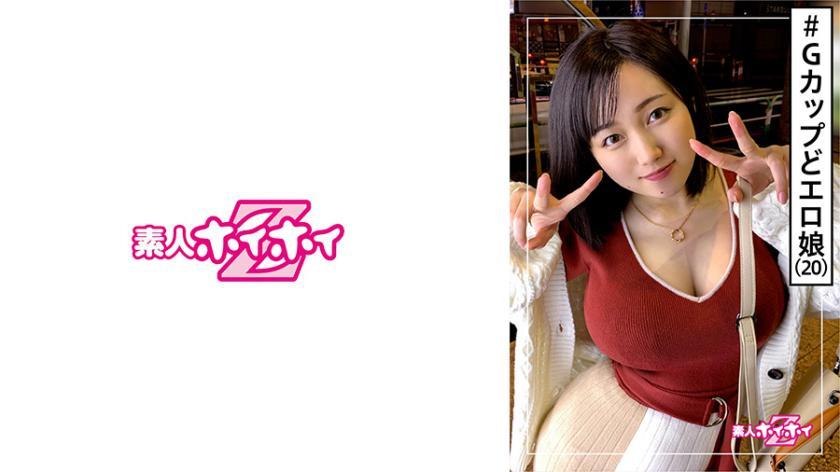 420HOI-115 ねねね(20) 素人ホイホイZ・素人・スーパー写真・どエロ・無邪気・ハタチ・エロの天才・爆乳・美少女・巨乳・美乳・顔射・ハメ撮り