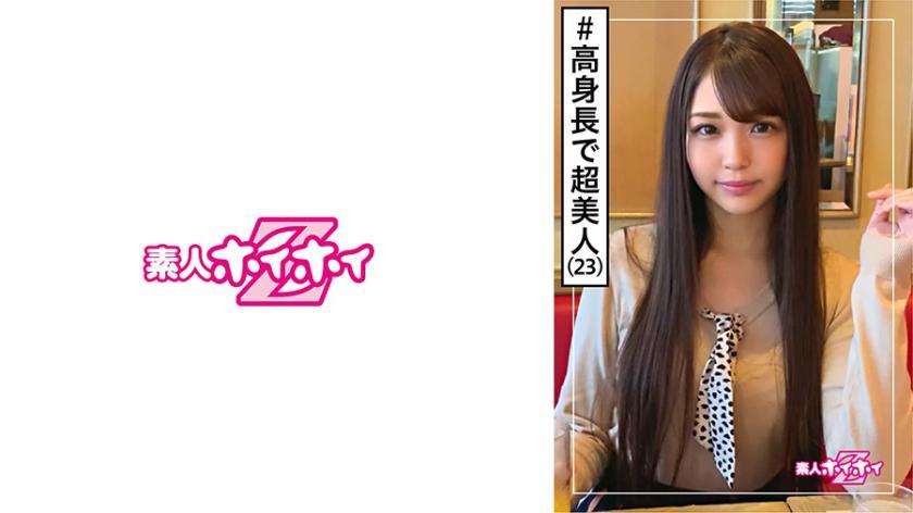 420HOI-117 日葵(23) 素人ホイホイZ・素人・ラーメン屋・看板娘・ロングヘア・ちょっとギャル・超美人・高身長・美少女・長身・美乳・美脚・ハメ撮り