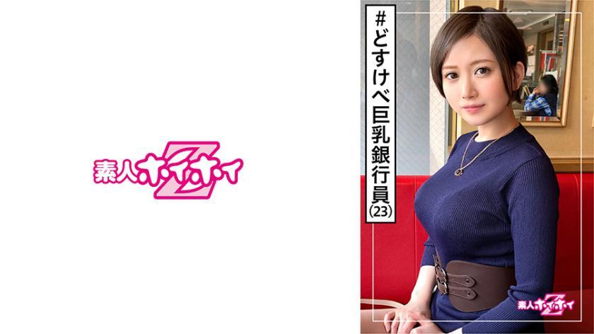 420HOI-120 ののの(23) 素人ホイホイZ・素人・銀行員・どすけべ・酒好き・年上好き・モデル級スタイル・巨乳・くびれ・美少女・巨乳・清楚・お姉さん・顔射・色白・ハメ撮り