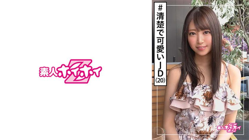 420HOI-131 サラ(20) 素人ホイホイZ・素人・女子大生・清楚フラグ・ヤリマンレジェンド 美少女・清楚・ビッチ・美乳・色白・ハメ撮り