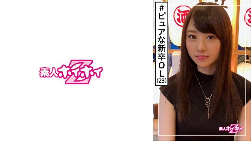420HOI-137 豊田さん(23) 素人ホイホイZ・素人・ピュア・スレンダー・清楚・剛毛・美少女・黒髪・色白・美尻・顔射・ハメ撮り