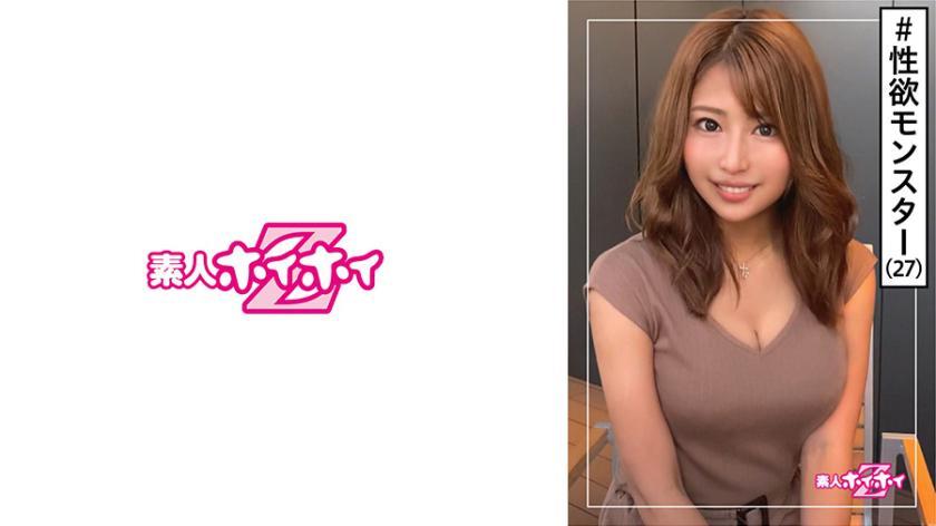 420HOI-141 ゆうかさん(27) 素人ホイホイZ・素人・笑顔・G乳・性欲・美少女・巨乳・美乳・おもちゃ・顔射・ハメ撮り