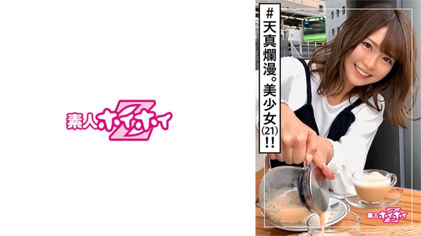 420HOI-154 なっちゃん(21) 素人ホイホイZ・素人・アイドル級・無邪気・感度良好・ご奉仕SEX・美少女・清楚・色白・微乳・くびれ・顔射・ハメ撮り