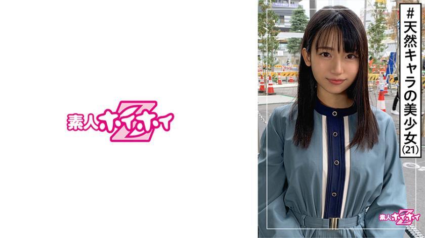 420HOI-160 うるちゃん(21) 素人ホイホイZ・素人・ガチ可愛い・フリーター・キャラ最高・エロギャップ・美少女・清楚・美乳・顔射・ハメ撮り