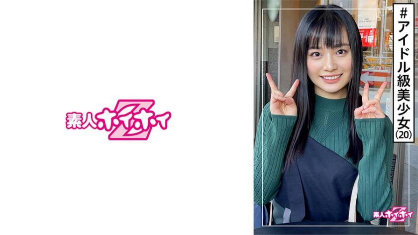 420HOI-161 カノン(20) 素人ホイホイZ・素人・エロい・美少女・清楚・美乳・顔射・ハメ撮り
