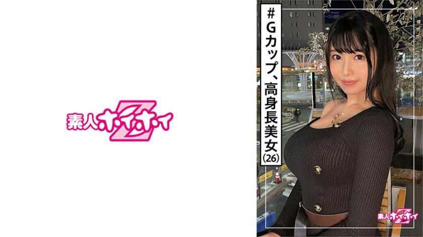 ARISA(26) 素人ホイホイZ・素人・高身長・アパレル勤務・Gカップ・巨尻・酒好き・エロい・お姉さん・巨乳・顔射・ハメ撮り