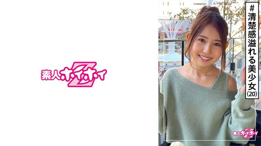 NEGI(20) 素人ホイホイZ・素人・20歳・ケーキ屋バイト・スレンダー・感度良好・美少女・美乳・スレンダー・顔射・ハメ撮り