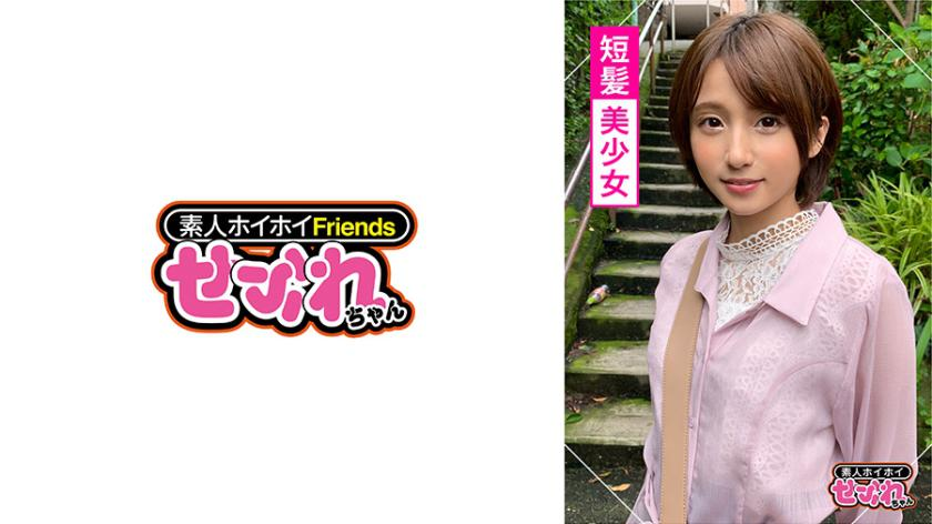 420MGMR-123 KIRA(19) 素人ホイホイ・セフレ・ショートカット・サバサバ・アニメ好き・スタイル抜群・ノリ・清楚・美乳・くびれ・ハメ撮り・サブカル・低身長・美少女