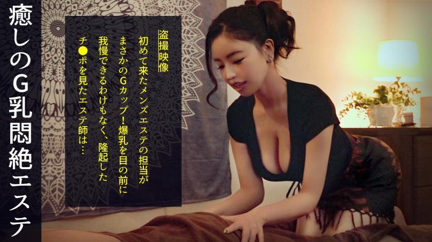 498DDH-007 【メンズエステ盗撮】エロ可愛い店員さんに興奮してしまったけど…まさか?勃起した僕の性器を私的に使用!!