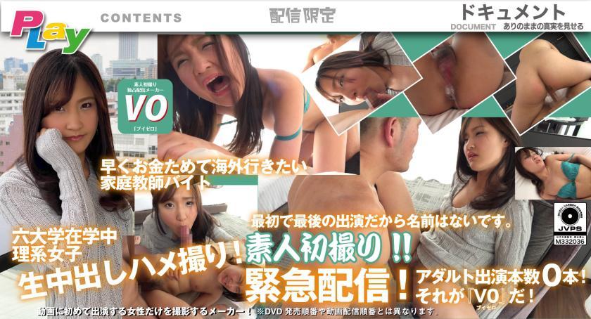500DPL-0025 六大学在学中理系女子 中出しAVデビュー!