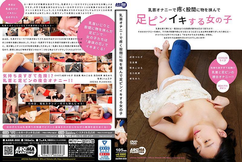 AARM-008 乳首オナニーで疼く股間に物を挟んで足ピンイキする女の子
