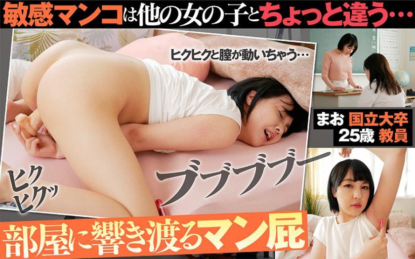 AKDL-132 「膣がヒクヒクと欲しがってるの…」 生徒を誘惑し敏感卑猥マンコで虜にする女教師 田嶋まお