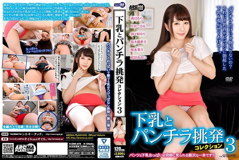【ベストヒッツ】下乳とパンチラ挑発コレクション3【】