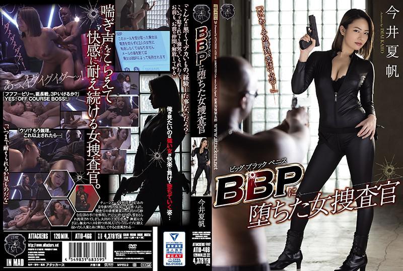BBP ビッグブラックペニスに堕ちた女捜査官 今井夏帆