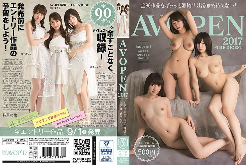 AVOPEN2017-THE DIGEST- 全90作品をギュッと濃縮!!出るまで待てない!!