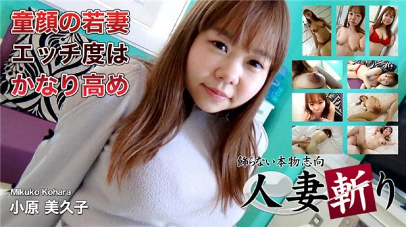 C0930-HITOZUMA1308 人妻斬り 小原 美久子 29歳
