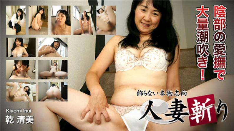 C0930-KI200114 人妻斬り 乾 清美 45歳