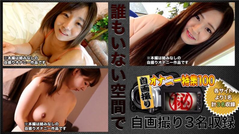 C0930-KI200222 人妻斬り 自画撮りオナニー特集